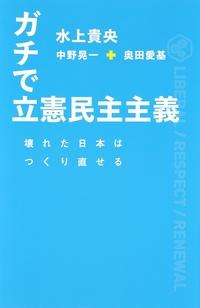 ガチで立憲民主主義 壊れた日本はつくり直せる(集英社インターナショナル)
