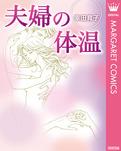 夫婦の体温-電子書籍