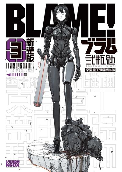 新装版 BLAME!(3)-電子書籍