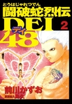闘破蛇烈伝DEI48(2)-電子書籍