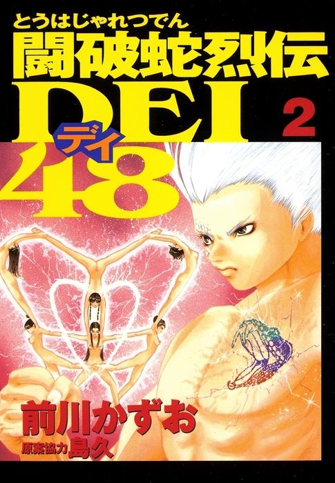 闘破蛇烈伝DEI48(2)拡大写真
