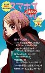 スマホで光恵ちゃん 第7号-電子書籍