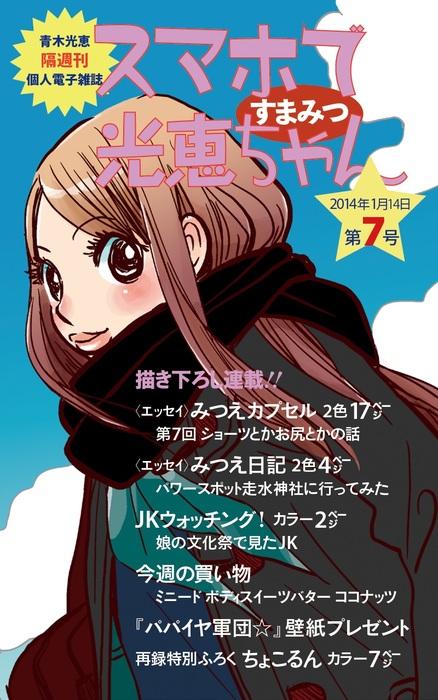 スマホで光恵ちゃん 第7号-電子書籍-拡大画像