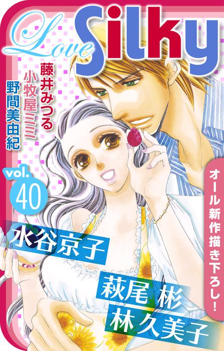 Love Silky Vol.40拡大写真