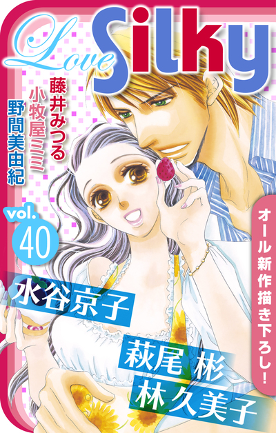 Love Silky Vol.40-電子書籍
