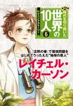 第6巻 レイチェル・カーソン レジェンド・ストーリー-電子書籍