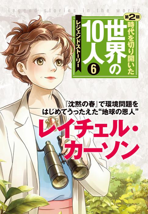 第6巻 レイチェル・カーソン レジェンド・ストーリー拡大写真