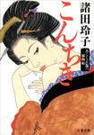 こんちき あくじゃれ瓢六捕物帖-電子書籍