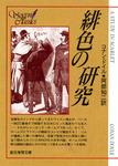 緋色の研究【阿部知二訳】-電子書籍