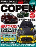 ハイパーレブ Vol.198 ダイハツ・コペン No.5-電子書籍