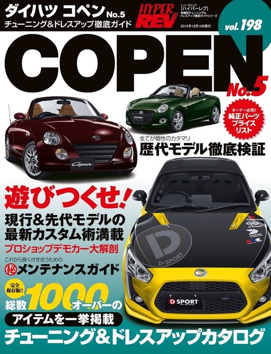 ハイパーレブ Vol.198 ダイハツ・コペン No.5拡大写真