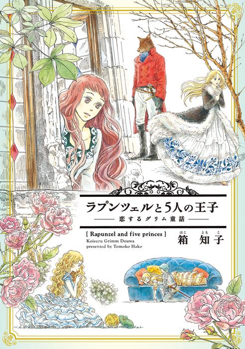 ラプンツェルと5人の王子~恋するグリム童話~拡大写真