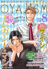 月刊オヤジズム2014年 Vol.8