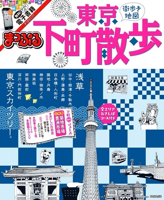 まっぷる 東京下町散歩拡大写真