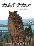 カムイチカプ-電子書籍