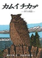 カムイ・ユーカラ(絵本塾出版)