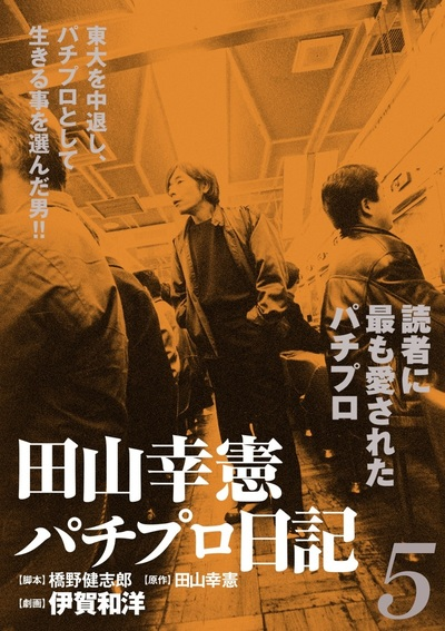 田山幸憲パチプロ日記(5)-電子書籍