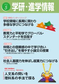 学研・進学情報 2016年5月号-電子書籍
