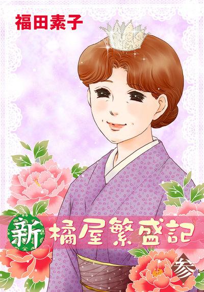 新・橘屋繁盛記 3-電子書籍