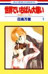 世界でいちばん大嫌い 秋吉家シリーズ5 1巻-電子書籍