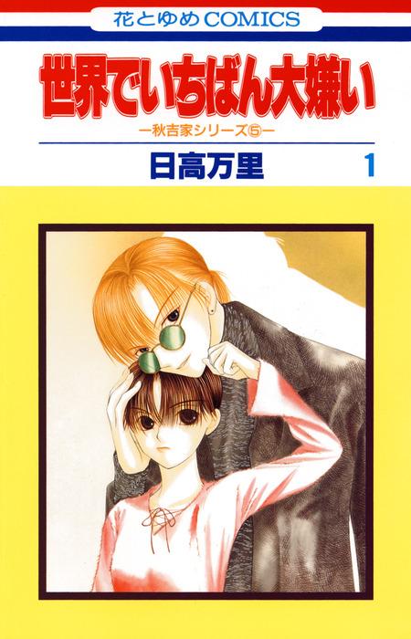 世界でいちばん大嫌い 秋吉家シリーズ5 1巻-電子書籍-拡大画像