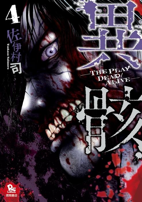 異骸-THE PLAY DEAD/ALIVE-(4)拡大写真