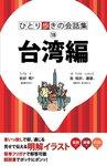 ひとり歩きの会話集 台湾編-電子書籍