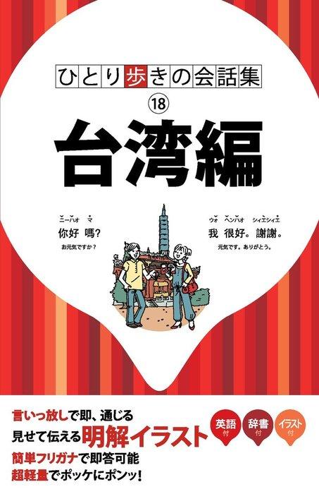 ひとり歩きの会話集 台湾編拡大写真