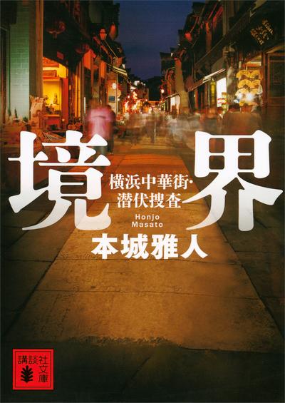 境界 横浜中華街・潜伏捜査-電子書籍