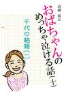 おばちゃんのめっちゃ泣ける話(10) 千代の結婚〈一〉-電子書籍