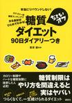 糖質ちょいオフダイエット90日ダイアリーつき-電子書籍