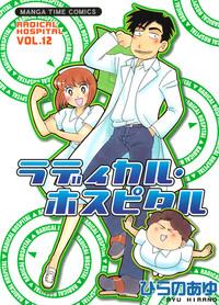 ラディカル・ホスピタル 12巻