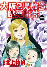大阪2児放置餓死事件(単話版) 【前編】