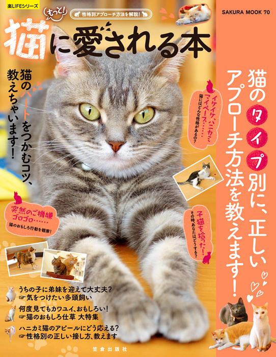 もっと! 猫に愛される本 ― 性格別アプローチ方法を解説!拡大写真