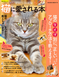 もっと! 猫に愛される本 ― 性格別アプローチ方法を解説!