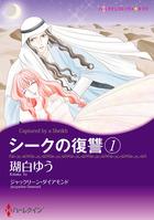 「シークの復讐(ハーレクインコミックス)」シリーズ