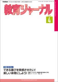 教育ジャーナル 2016年4月号Lite版(第1特集)-電子書籍