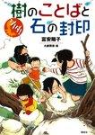 シノダ!2 樹のことばと石の封印-電子書籍