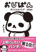 「おじぱん おじさんなパンダ」シリーズ