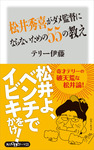 松井秀喜がダメ監督にならないための55の教え-電子書籍