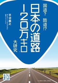 国道? 酷道!? 日本の道路120万キロ大研究