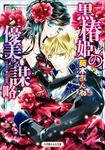 黒椿姫の優美なる謀略-電子書籍