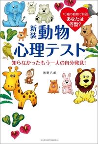 新装 動物心理テスト 知らなかったもう一人の自分発見!-電子書籍