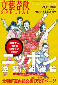 文藝春秋SPECIAL 電子版 2016年秋号-電子書籍