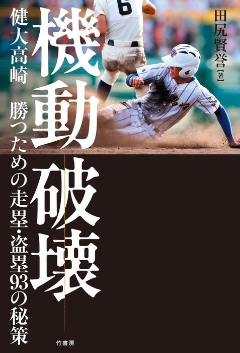 機動破壊 健大高崎 勝つための走塁・盗塁93の秘策拡大写真