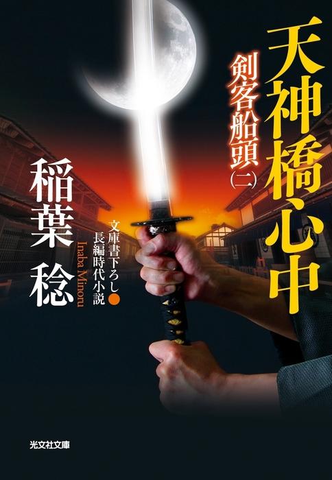 天神橋心中~剣客船頭(二)~拡大写真