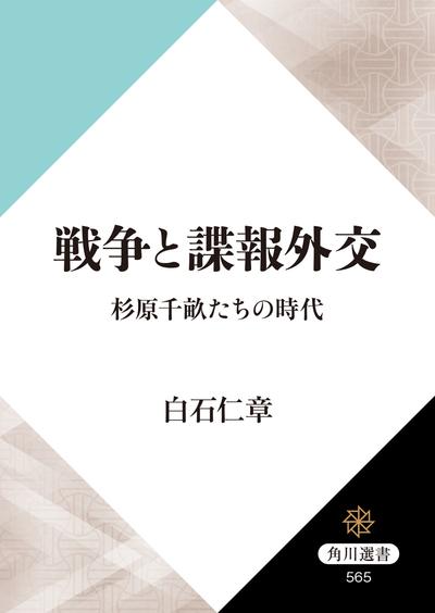 戦争と諜報外交 杉原千畝たちの時代-電子書籍
