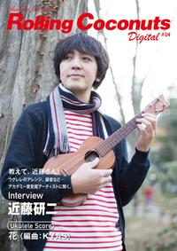 ローリングココナッツ・デジタル vol.14 <ウクレレ譜付き!>-電子書籍