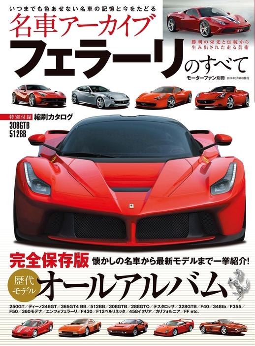 名車アーカイブ フェラーリのすべて拡大写真