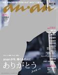 anan (アンアン) 2017年 1月4日号 No.2034-電子書籍